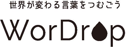 WorDrop(ワードロップ)